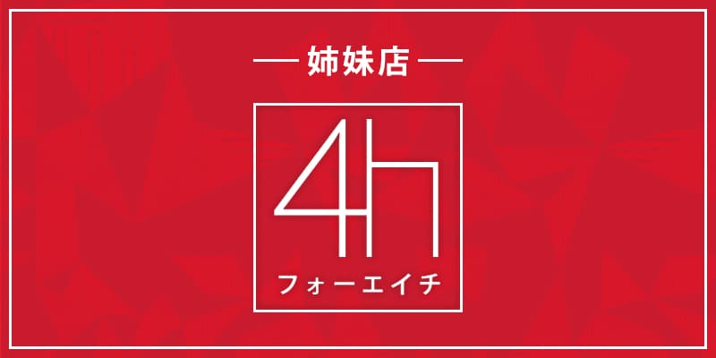 姉妹店 4H